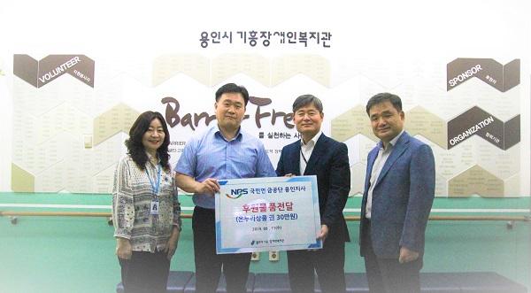 국민연금공단 용인지사 후원물품전달 기념사진