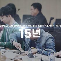(썸네일)용인시기흥장애인복지관 개관 15주년…
