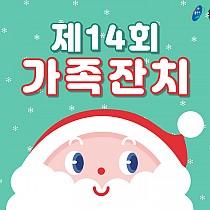 (썸네일)용인시기흥장애인복지관 제14회 가족…