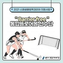 2021년 스페셜올림픽코리아 지원사업 Barrier fr…